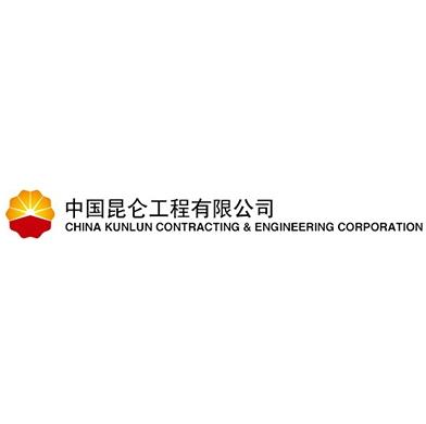 中国昆仑工程有限公司