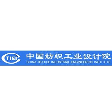 中国纺织工业设计院